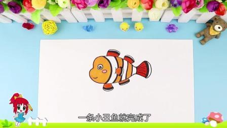可爱的小丑鱼简笔画教程, 画面简单温馨, 孩子容易上手