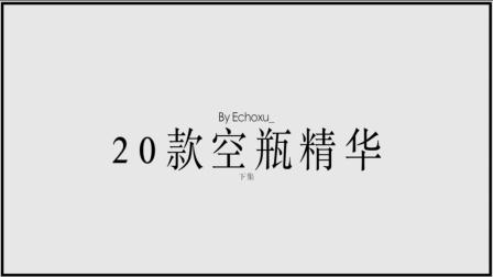 【Echo】干货! 20款空瓶精华使用心得(下)| 20 serums review part 2