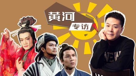 黄河: 他是豪气冲天的乔峰, 也是邪魅狂狷的东方不败!