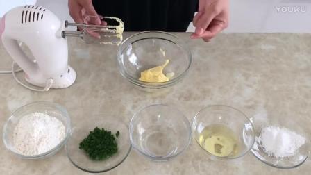 烘焙蛋糕视频教程全集 葱香曲奇饼干的制作方法 最简单的烘焙蛋糕做法视频教程