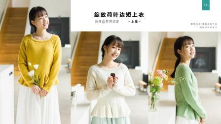 【A402_上集】苏苏姐家_棒针绽放荷叶边短上衣_教程视频全集