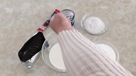 烘焙教程视频教程全集 奥利奥摩卡雪糕的制作方法 花朵模具教程烘焙