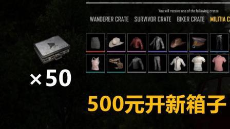 绝地求生: 花500元开包臀裙箱子, 能开出什么?