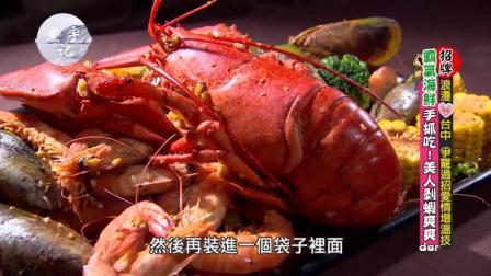 霸气的手抓海鲜龙虾搭配整只盐焗帝王蟹, 还有Q嫩的妖怪火焰披萨