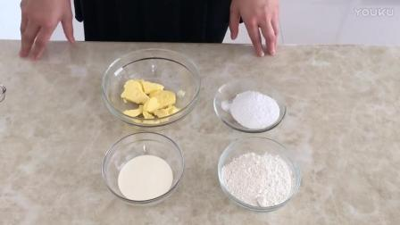 烘焙入门视频教程全集 奶香曲奇饼干的制作方法 手工烘焙视频教程