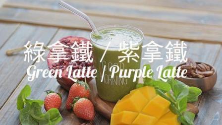 绿拿铁/紫拿铁  Green Latte Purple Latte【2018 第 12 集】