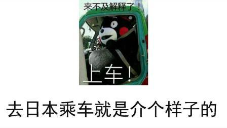我想要去哪里用日语怎么说? 这是能走遍全日本的乘车日语