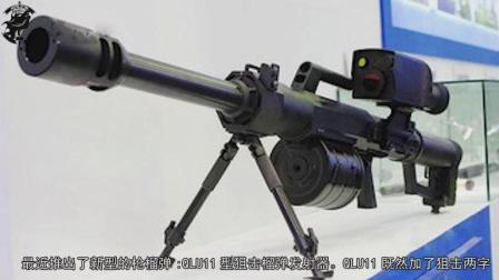 中国狙击榴弹枪装备部队, 射程达到2500米, 威力超反器材步枪