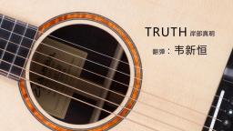 指弹吉他达人翻弹岸部真明《TRUTH》 一把吉他也能如此好听