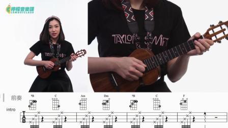 【柠檬音乐课】尤克里里弹唱教学《新乐尘符-123我爱你》