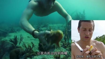 贝爷厉害了, 潜水捡海螺, 生吃海螺是什么滋味?
