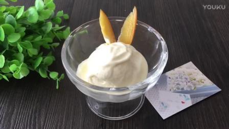 君之烘焙食谱视频教程全集 酸奶芒果冰激凌的制作方法 烘焙视频教程app