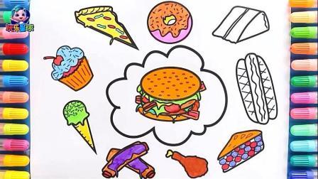 宝宝绘画: 汉堡披萨甜甜圈简笔画 颜色启蒙