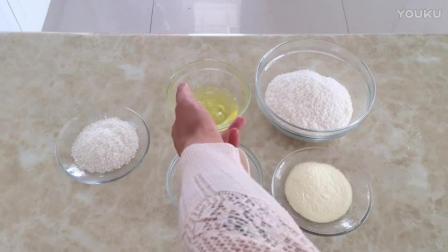 烘焙电子秤怎么用视频教程 蛋白椰丝球的制作方法 深圳多仕教育烘焙教程