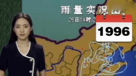 逆生长冻龄女神! 央视天气预报女主播23年容颜不老