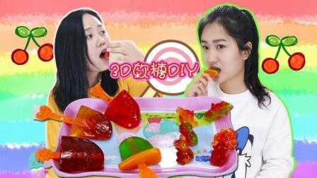 QQ糖做3D立体软糖和冰棍儿