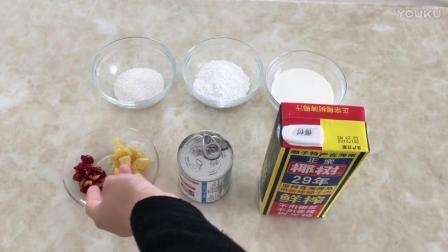烘焙基础入门教程 椰奶果粒杯的制作方法 快手烘焙视频教程