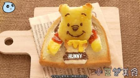 【小豆包美食】早餐一分钟: 把面包片变成小熊维尼, 孩子惊喜连连!