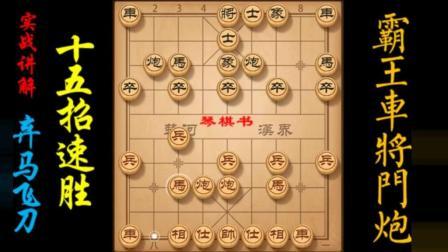 实战飞刀讲解: 中炮霸王车将门炮弃马骗招, 15步极速赢棋!