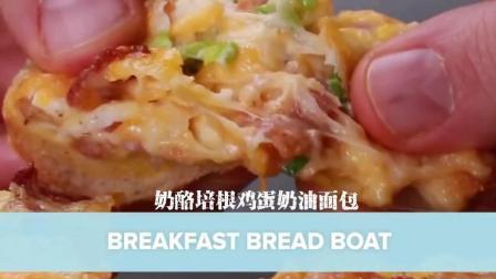 健康美味奶酪培根鸡蛋奶油面包做法(搬运翻译)--欣赏为主