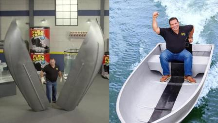 世界上最强的胶带, 能把劈成两半的船粘上不怕水!
