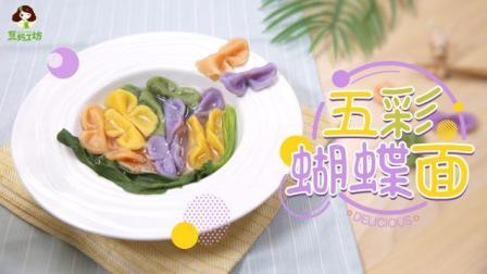 8个月宝宝辅食: 自制五彩果蔬蝴蝶面, 把春天装进碗里!