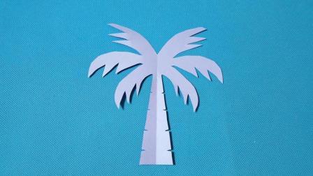 剪纸小课堂: 椰子树3, 儿童喜欢的手工DIY, 动手又动脑