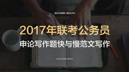 2017年联考公务员申论写作题快与慢的命题作文 范文写作