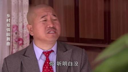 乡村爱情圆舞曲: 赵四给刘能庆典准备了一个又大又亮的东西
