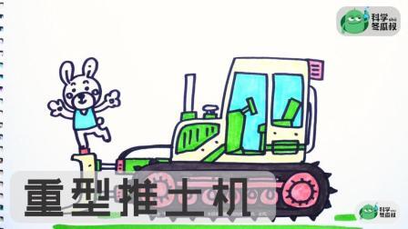 神笔简笔画 工程机械 重型推土机, 儿童绘画马克笔教程大全