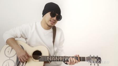 彩虹人鸟吉他 |黄明志〈心爱的人〉吉他弹唱|aNueNue Namewee 客制款
