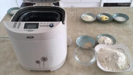 烘焙面包做法大全视频教程全集 日式红豆包的制作教程 君之烘焙视频教程全集