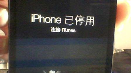 苹果手机, 被锁屏47年, 你怎么解锁【狼人解说】