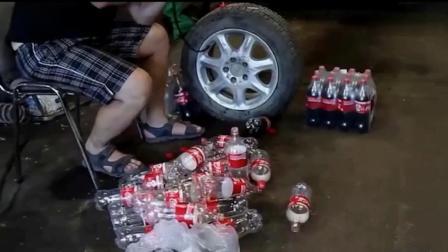 国外大叔脑洞大开, 把48瓶可乐倒进汽车轮胎里, 启动的瞬间霸气开始了!