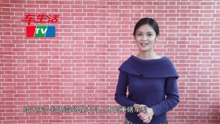 《车生活TV · 一周二车》——宝骏530与宝马全新M5