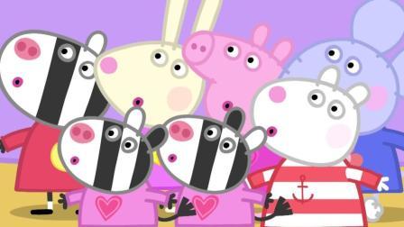 【启蒙喵·小猪佩奇】Meet the Zebra Family