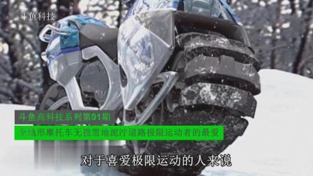 全地形摩托车无视雪地泥泞道路极限运动者的最爱