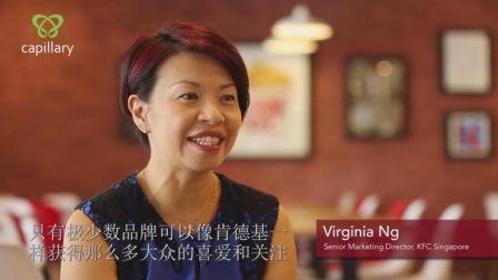 Capillary客提利助力新加坡肯德基获取客户洞察, 实现精准营销