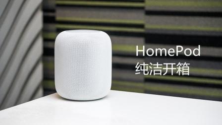 搞机零距离: 苹果HomePod开箱大型翻车现场