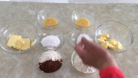 烘焙食品制作教程视频 可可棋格饼干的制作方法m 烘焙教程视频