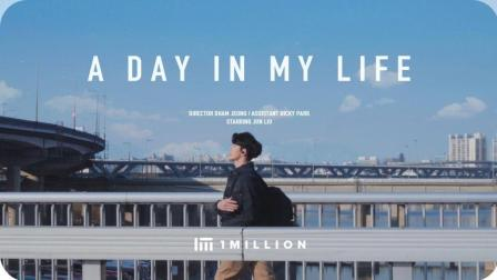 【1M/2018】A Day In My Life