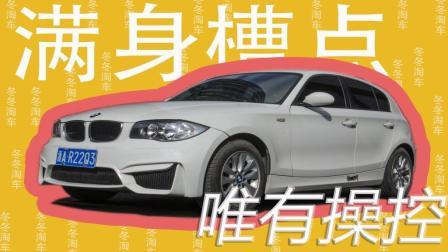 这台车开启了国内豪华品牌两厢车市场