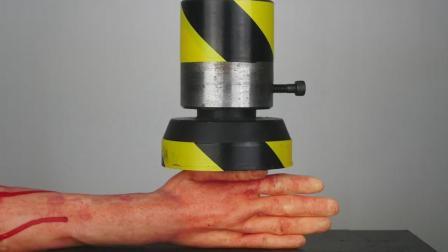 把手放到液压机下会怎样? 这手居然变成这样, 千万不要眨眼睛!