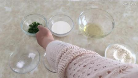 烘焙可颂视频教程 香葱苏打饼干的制作方法 简单烘焙美食图文教程
