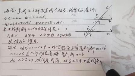 人教版七年级下册数学平移知识考点讲解及分析五人教版七年级下册数学[小易智慧圈]