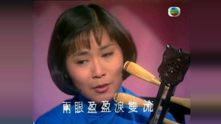 仙杜拉 - 送郎(1974年港剧《啼笑因缘》插曲)
