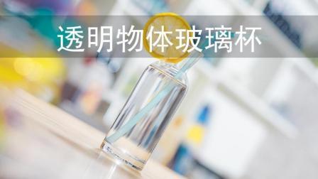 帧映画透明物体玻璃杯创意布光静物产品淘宝摄影