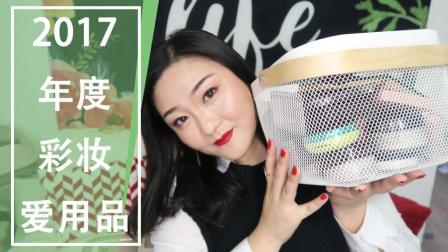 [七七]2017年度彩妆爱用品