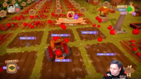 ★一起玩农场★Farm Together《籽岷的新游戏直播体验 第三集》