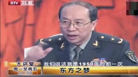 金一南: 朝鲜战争爆发时, 世界上没有人相信中国人会出兵